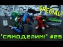 LEGO-Самоделки СУПЕР ВЫПУСК! Mobile Frame Zero - Роботы, Турель, Корабль, Оружие из ЛЕГО