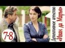 Детективное агентство Иван да Марья 7 и 8 серии детектив сериал