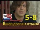 БЫЛО ДЕЛО НА КУБАНИ 5 8 серии Мелодрама