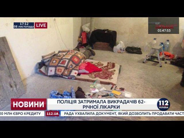 Похищение под Киевом Женщину неделю держали в подвале и требовали 100 тыс. долл. выкупа