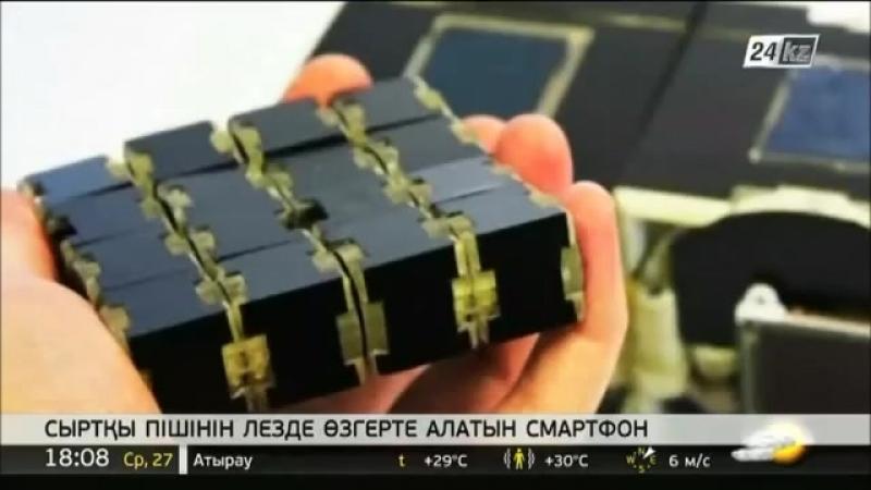 Сыртқы пішінін лезде өзгерте алатын смартфон