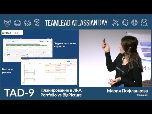 Teamlead Atlassian Day 9 Moscow Maria Poflankova Teamlead Portfolio vs Big Picture