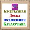 Бесплатная доска объявлений Казахстана
