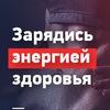 СИСТЕМА ФИТНЕС - ЗАРЯДИСЬ ЭНЕРГИЕЙ ЗДОРОВЬЯ!