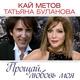 Для дискотеки - Кай Метов и Татьяна Буланова Прощай любовь моя Radio mix Новинка Март 2016