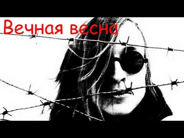 Егор Летов - Вечная весна