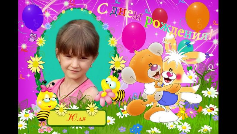 С Днем Рождения Юляшка 8 лет