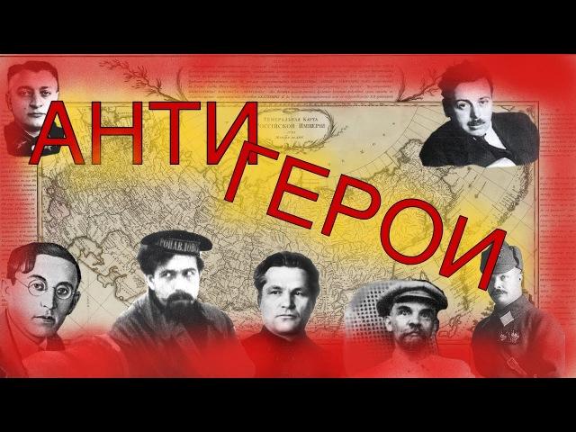 УЛИЦЫ УБИЙЦ АНТИГЕРОИ №1