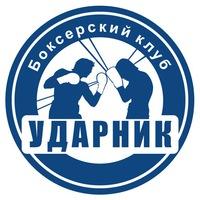Логотип Боксерский клуб Ударник - Москва. Новости бокса.