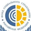 Тульское региональное отделение ФСС РФ