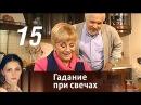 Гадание при свечах. Серия 15 2010 Мелодрама, фантастика @ Русские сериалы