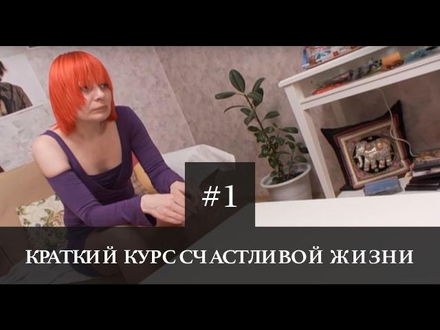 Краткий Курс Счастливой Жизни — 1 серия