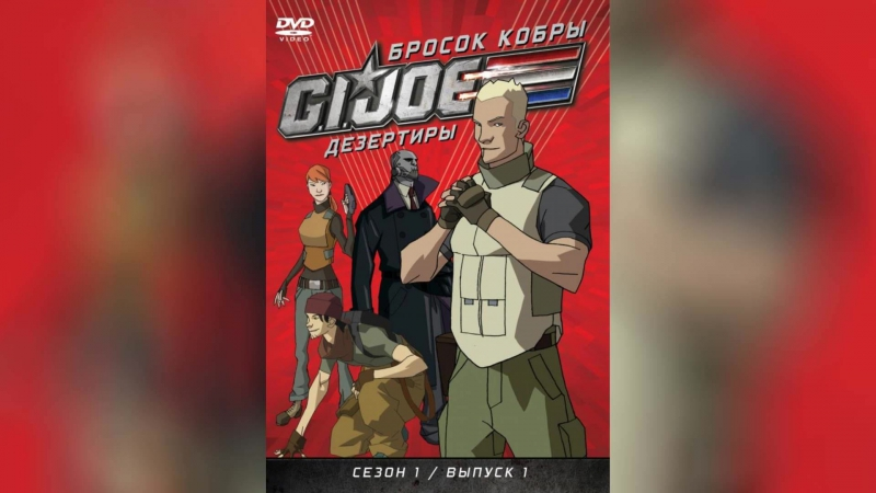 Бросок кобры G.I. Joe Дезертиры (2010