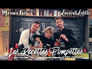 Marina Fos & Laurent Lafitte - Les Recettes Pompettes