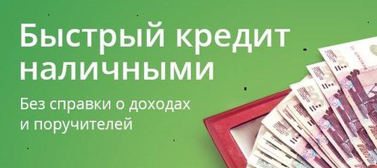 кредиты без справок о доходах показать как пополнить кредитную карту без комиссии