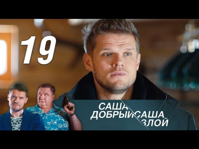 Саша добрый Саша злой 19 серия 2016 Детектив @ Русские сериалы