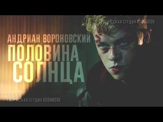 ROOMBOOK || Андриан Вороновский. Половина солнца