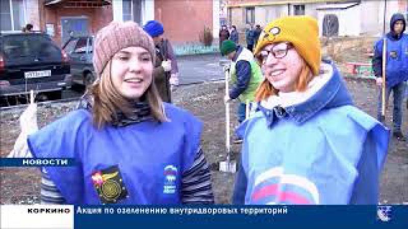 Волонтерский отряд КГСТ благоустраивает коркинские дворы