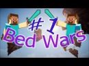 Бед Варспо 2 в тиме - BedWars 1 Cristalix 2.0
