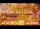 FAB BATTLES 2017 DANCEHALL BEG 1 2 Дарья Цивка VS Anya Sweetkilla