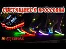 Светящиеся кроссовки из китая с алиэкспресс