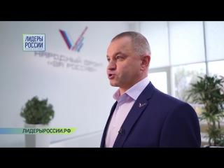 """""""Лидеры России"""". Алексей Анисимов о конкурсе"""