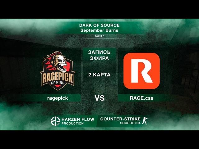 Ragepick vs 2 map DARK OF SOURCE September Burns смотреть онлайн без регистрации