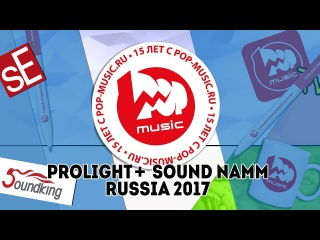 POP-MUSIC на выставке NAMM Musikmesse Russia и Prolight + Sound 2017