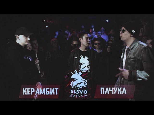 SLOVO: КЕРАМБИТ vs ПАЧУКА | МОСКВА