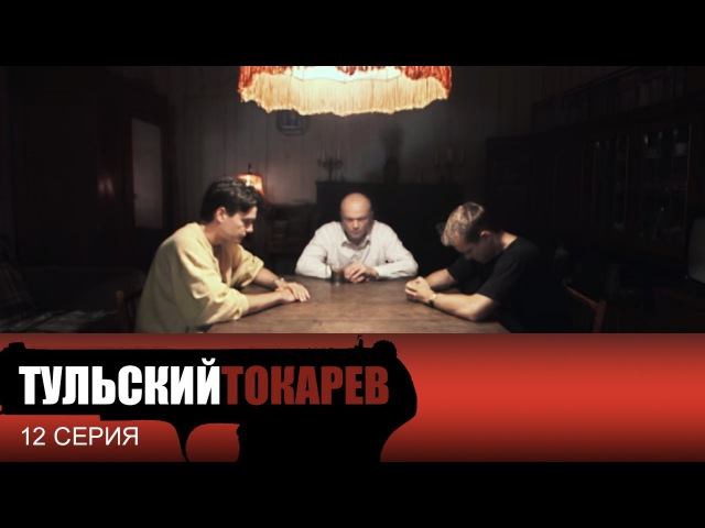 Тульский Токарев 12 серия