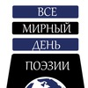 """Фестиваль """"Всемирный День Поэзии 21.03"""". Мирный"""