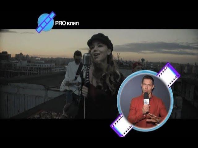 PROКлип: Стас Пьеха feat. Ms.Sounday — Листы календаря