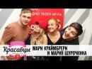 Мари Краймбрери и Мария Шурочкина в гостях у Красавцев Love Radio