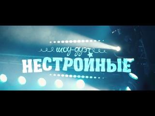 кавер группа НЕСТРОЙНЫЕ   видео-визитка    кавер группа на праздник
