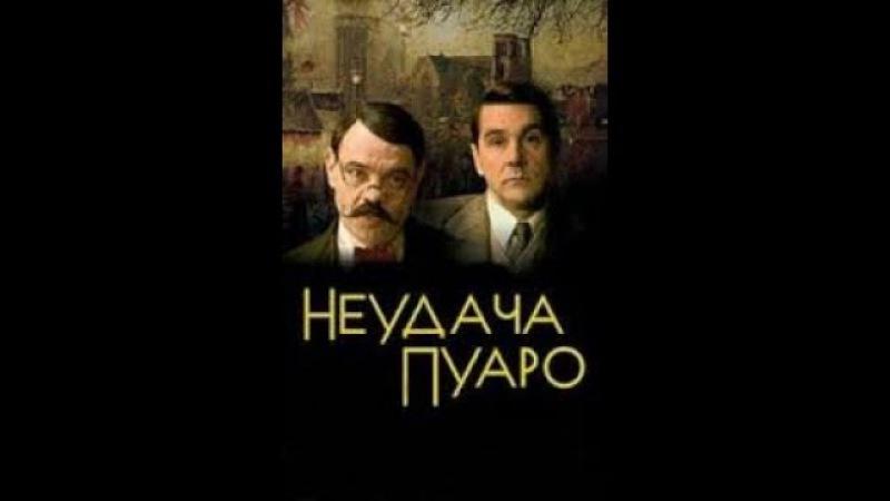 Неудача Пуаро 1 серия 2002 Сергей Урсуляк