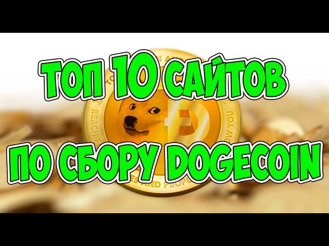Топ 10 сайтов по сбору Dogecoin!Краны догов!Как заработать доги в интернете!Догикоин без вложений
