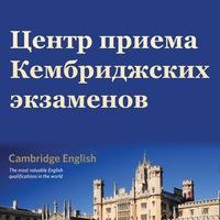 Логотип Кембриджские Экзамены в Воронеже