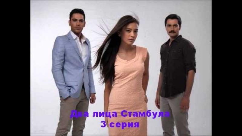 Два лица Стамбула 3 серия на русском языке