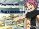 Аниме клип AMV Fairy Tail Сказ о том как Нацу в школе учился