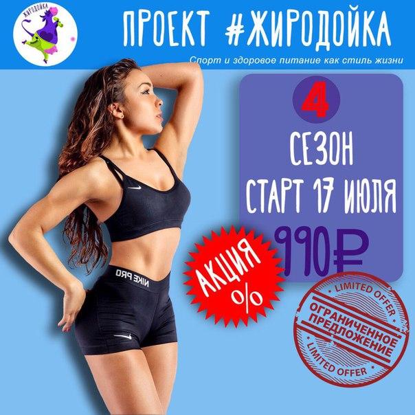 Проект Похудения Красноярск.