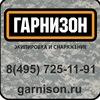 Гарнизон: магазин военной одежды и экипировки