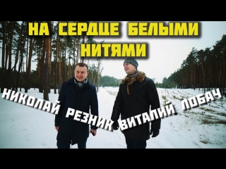 Виталий Лобач & Николай Резник - На сердце белыми нитями (cover Королёв)