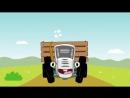 Синий трактор - Мультик про машинки.mp4