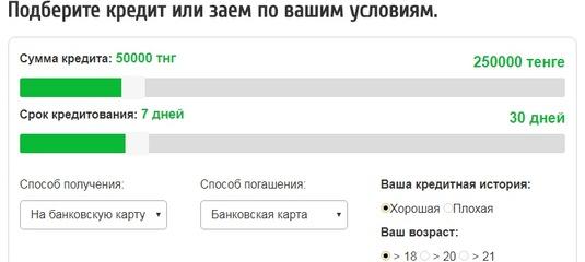 кредит онлайн казахстан на карту
