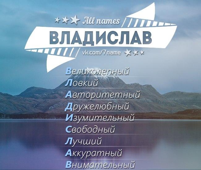 значение имени владислав в картинке что-то тяжеловатое