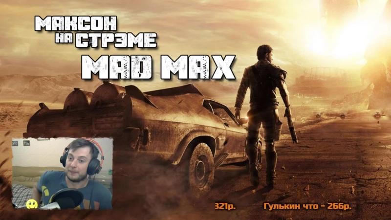 Mad Max | Крепость Брюхореза