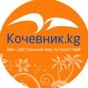 Кочевник.Kg - Кыргызстанцы в путешествии