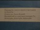 24.08.2003 - 10-я неделя по Троице, об исцелении бесноватого, ч.1