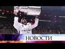 Российский хоккеист Александр Овечкин признан самым ценным игроком плей офф НХЛ