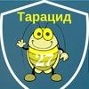 Уничтожение тараканов в Хабаровске